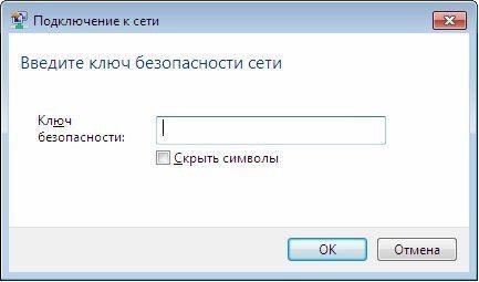 ключ сети Wifi