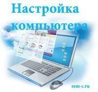 Настройка компьютеров в Сургуте